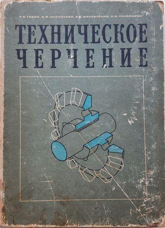 """Продам книгу """"Техническое черчение"""""""