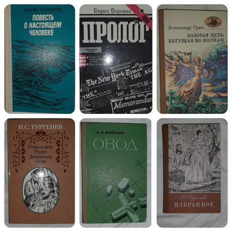 Б.Полевой,Г.Боровик,А.Грин,И.Тургенев