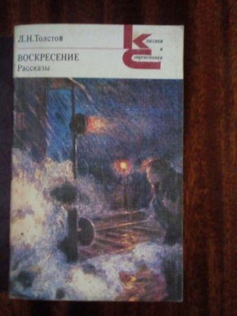 Книга Л.Н. Толстой Воскресение, рассказы, 1984 год.