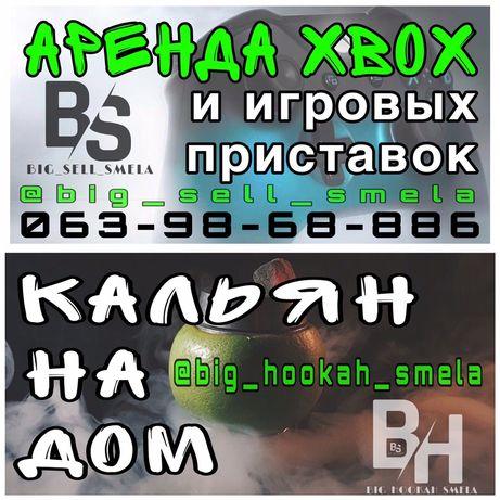 Аренда Прокат X-BOX игровых приставок кальяны кальян на дом