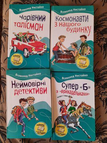 """Книги В.Нестайко серія """"Лісова школа"""""""
