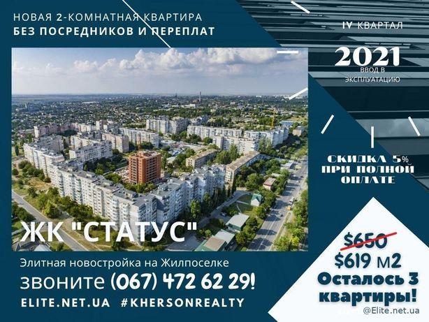 Элитная 2-комнатная Квартира Новостройка ЖК Статус Цена Без Переплат