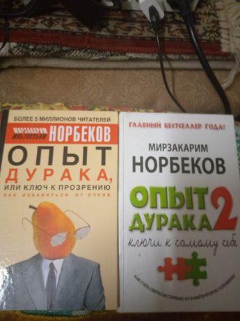 Нарбеков опыт дурака