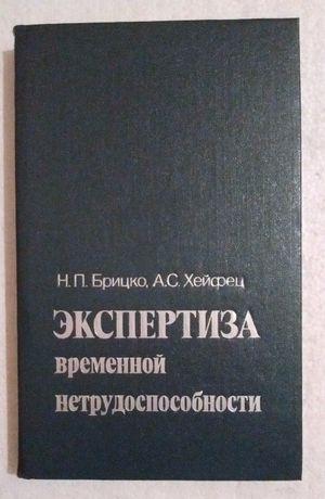 Н.П. Брицко, А.С. Хейсрец. Экспертиза временной нетрудоспособности