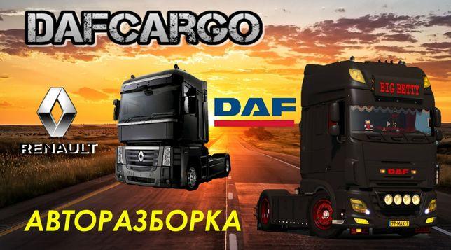Разборка DAF XF 95, XF 105, CF 85 (даф хф цф). Запчасти DAF (даф)