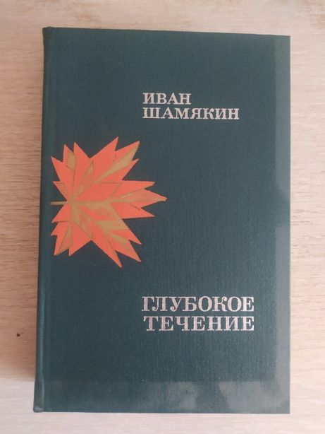Иван Шамякин Глубокое течение