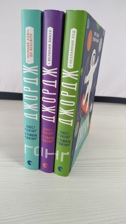 """Книги Люсі і Стівен Гокінґ """"Джордж і..."""""""