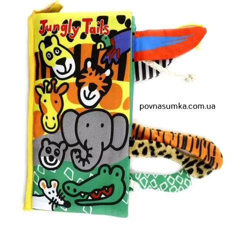 Книжки-хвостики!чей хвостик?шуршалки,мягкие развивающие книжечки