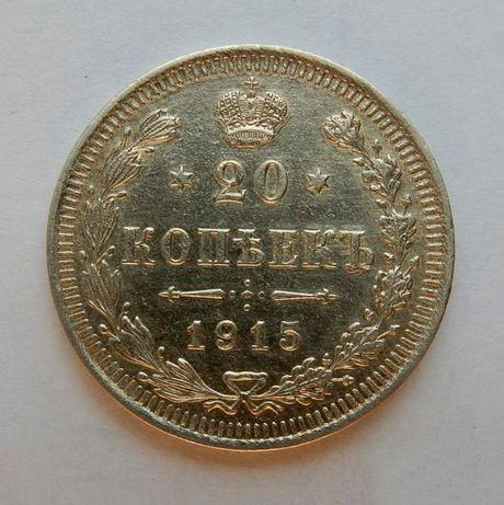 Серебряная царская монета в коллекцию! Монета 20 копеек 1915 год.