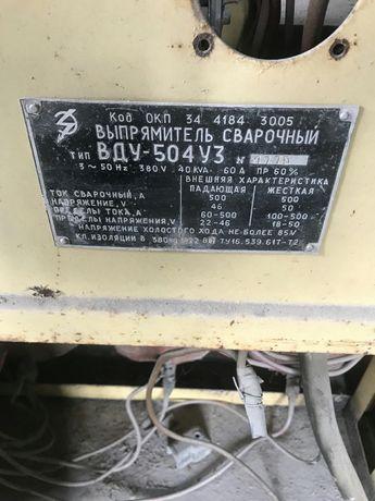 Выпрямитель сварочный ВДУ -504 УЗ