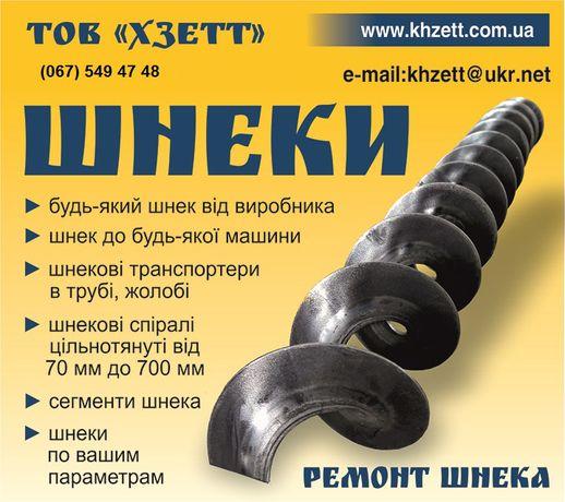 Ремонт восстановление шнеков, цельнотянутые шнековые спирали, и витки