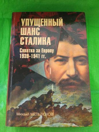 Упущенный шанс Сталина. Мельтюхов М. Военная история. Вторая мировая
