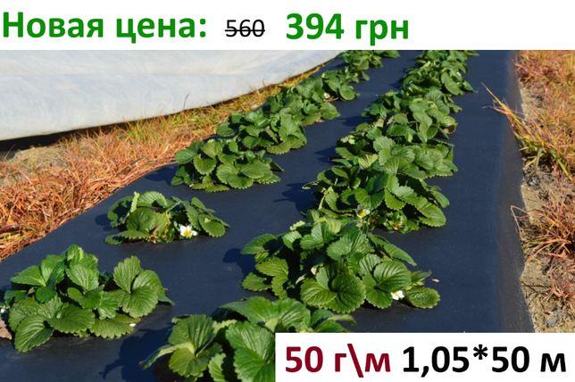 Черное агроволокно для клубники мульчирования 50 г\м 1,05*50 м