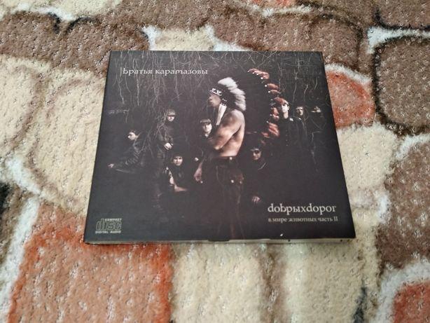 CD Братья Карамазовы-Добрых дорог.В мире животных.Часть 2
