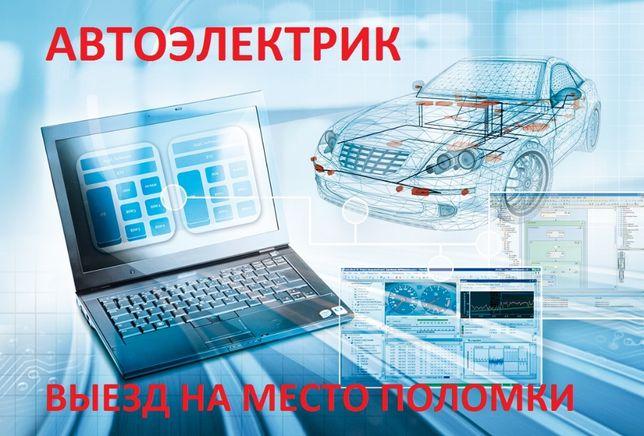 Диагностика авто с выездом, компьютерная диагностика, автоэлектрик