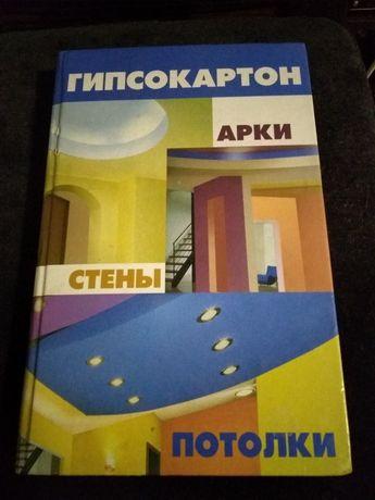 Продам книгу Гипсокартон,арки, стены,потолки.