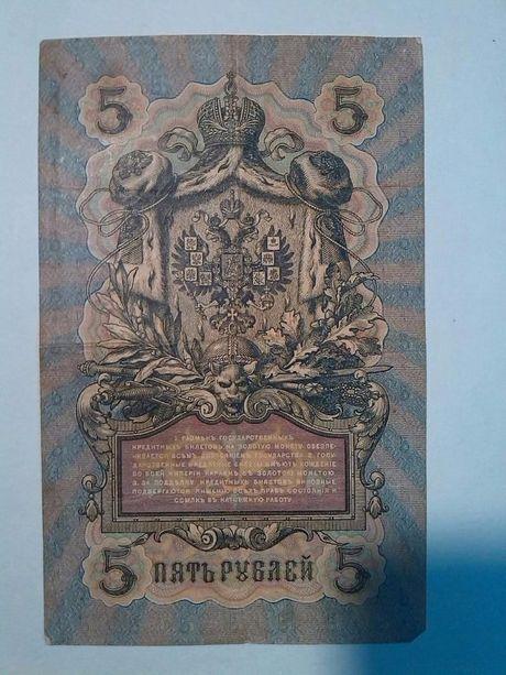 Продам кредитный билет 5 рублей 1909 года. Управляющий А. Коншин