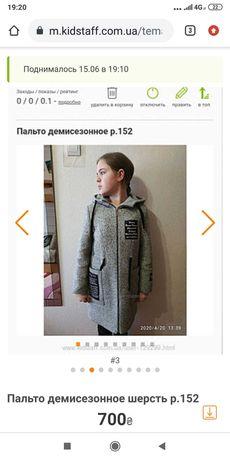 Пальто демосезонне р.152 (різні розміри) Київ, м.Дарниця