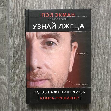 Книга Узнай лжеца по выражению лица. Пол Экман, Уоллес В. Фризен
