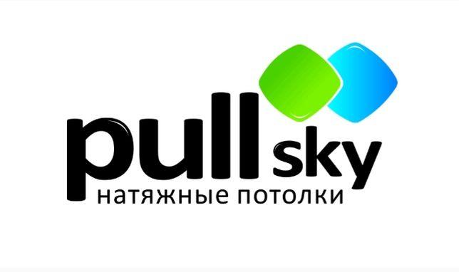 Натяжные потолки Pullsky, нашие цены приятно обрадуют вас