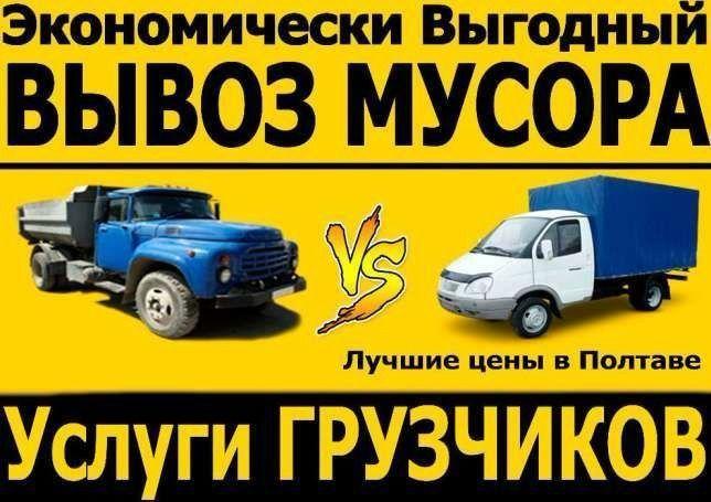 Вывоз строительного мусора, квартирного хлама, Услуга Грузчиков