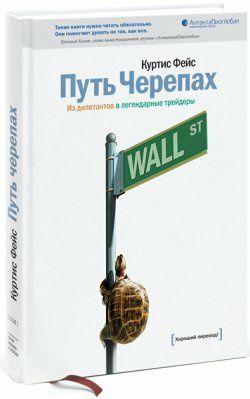 Путь черепах. Поспешите купить пока действует акция
