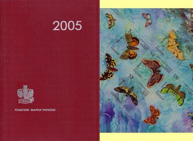 """Сувенирная иллюстрированная книга""""Почтовые марки Украины 2005""""Редкость"""