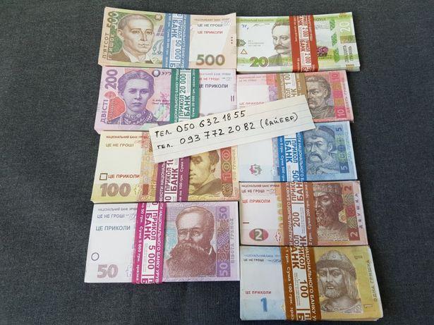 Сувенирные деньги Сувениры приколы сувенірні гроші