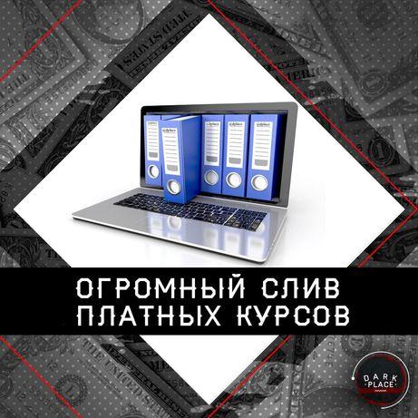 Крутые Курсы за 350грн по криптотрейдингу Серёжи 0001К Hamaha
