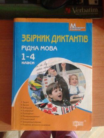 Книжечка Збірник диктантів для 1-4класу