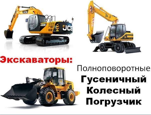 Услуги, аренда полноповоротного экскаватора JCB в Прилуках