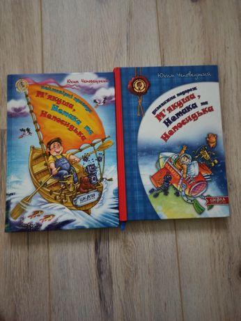 Детские книги. Пригоди М'якуша Нетака та Непосидька