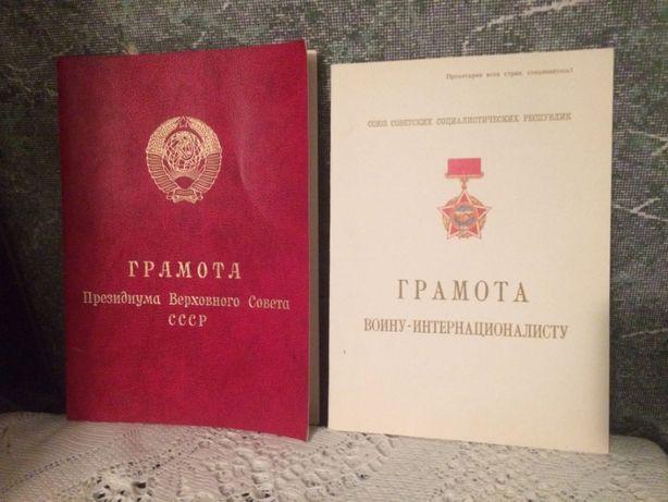 Грамота воина- интернационалиста 1988 СССР автограф Горбачёв