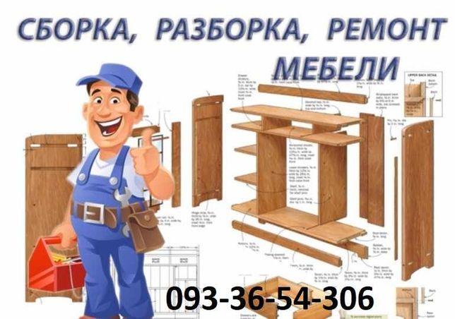 Любой сложности, сборка и разборка мебели, ремонт мебели