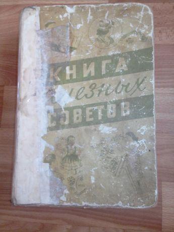 Старая книга полезных советов 1961