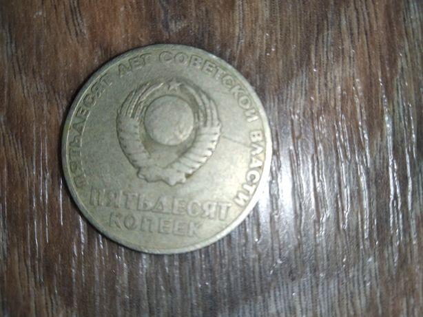 Монета ( 50 лет советской власти ) 1967года