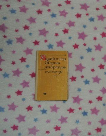 книга Українська дитяча література казки сказки