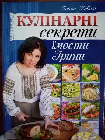 Кулінарні секрети. Книга