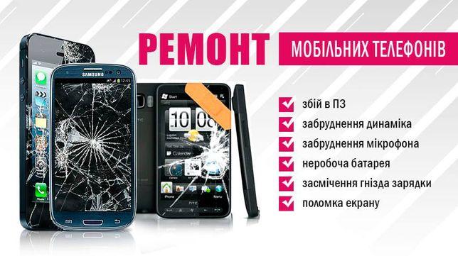 Ремонт мобільних телефонів, планшетів, ноутбуків