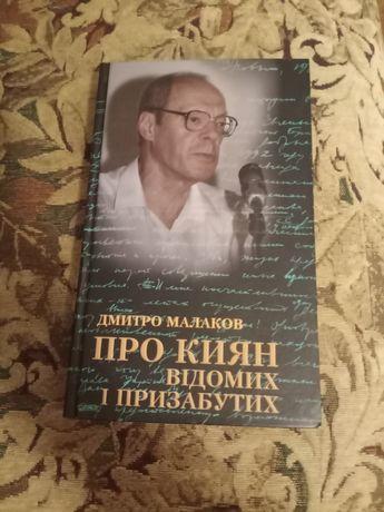 """""""Про Киян відомих і Призабутих"""" Дмитро Малаков"""
