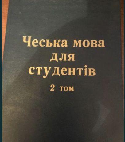 Ческий язык учебник