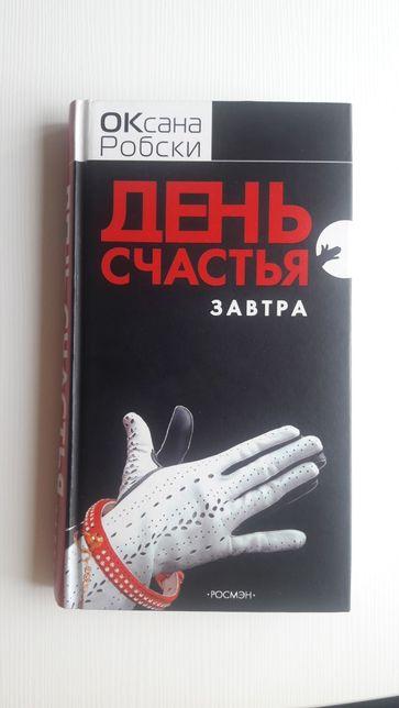 Оксана Робски День счастья завтра