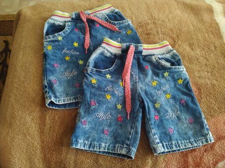 Джинсовые шорты двойне близнецам.