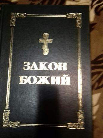 Закон Божий.книга