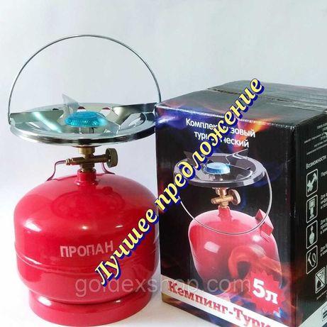 Газовый балон 5 л пикник/кемпинг/туристическая плита/газовая горелка