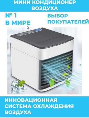 Мини-кондиционер воздуха Arctic Air