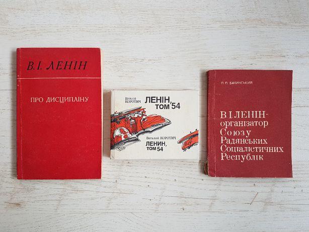 Ленін Про дисципліну. Коротич Ленін Том54. Бачинський Організатор СРСР