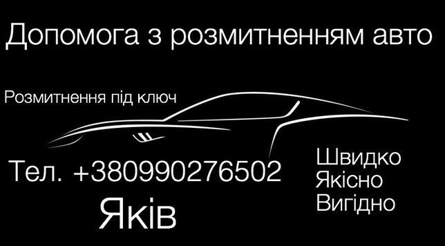 Розмитнення авто, розтаможка авто, послуги брокера