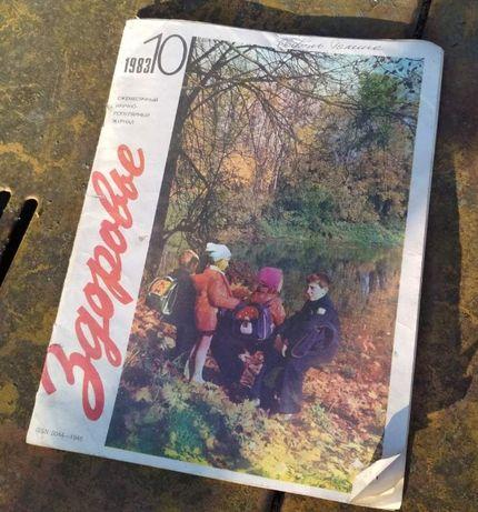 Журнал Здоровье из СССР 1983год