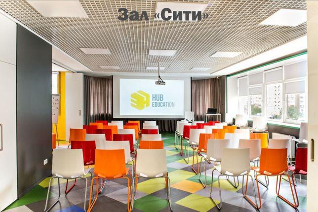 Аренда конференц-зала, аренда зала почасово, аренда зала Киев